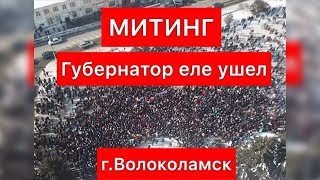 Волоколамск Митинг Ядрово Воробьев еле ушел ВИДЕО.