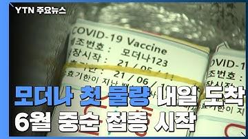 모더나 백신 첫 물량 내일 도착...30살 미만 병원종사자 6월 접종 / YTN
