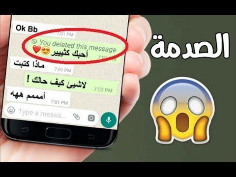شاهد كيف تسترجع أي رسالة بعد حدفها على الواتساب ! رسائل مهمة ضاعة منك وأنت لا تعلم إسترجعها لأن