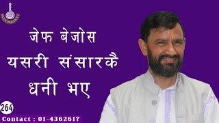 MONEY  MAKING  PHILOSOPHY  OF  JEFF  BEZOS      Dr.Yogi Vikashananda   #Manokranti   2019