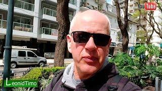 Мой рабочий день в Буэнос Айресе АРГЕНТИНА.  leonid Timo