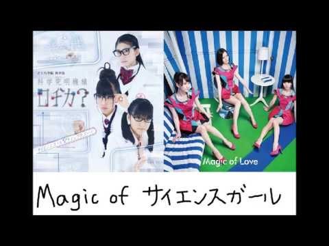 【Mashup】 Perfume「Magic of Love」 × さくら学院 科学部 科学究明機構ロヂカ? 「サイエンスガール ▽ サイレンスボーイ」