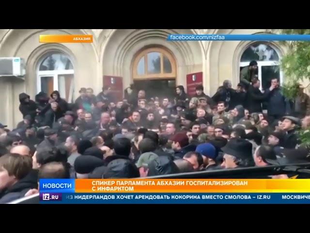Стекла выбивали дверями: что случилось при штурме парламента Абхазии