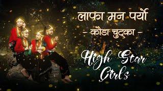 Lafa Man Paryo - Kaura Chutka | Abinas Thapa, Ganesh Gurung & Melina Rai | Memory Rana-Choreography