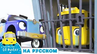 Бастер в Тюрьме Детские мультики Колёса у автобуса Go Buster Russian