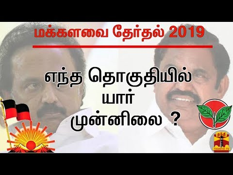 #Elections2019 | தற்போதைய