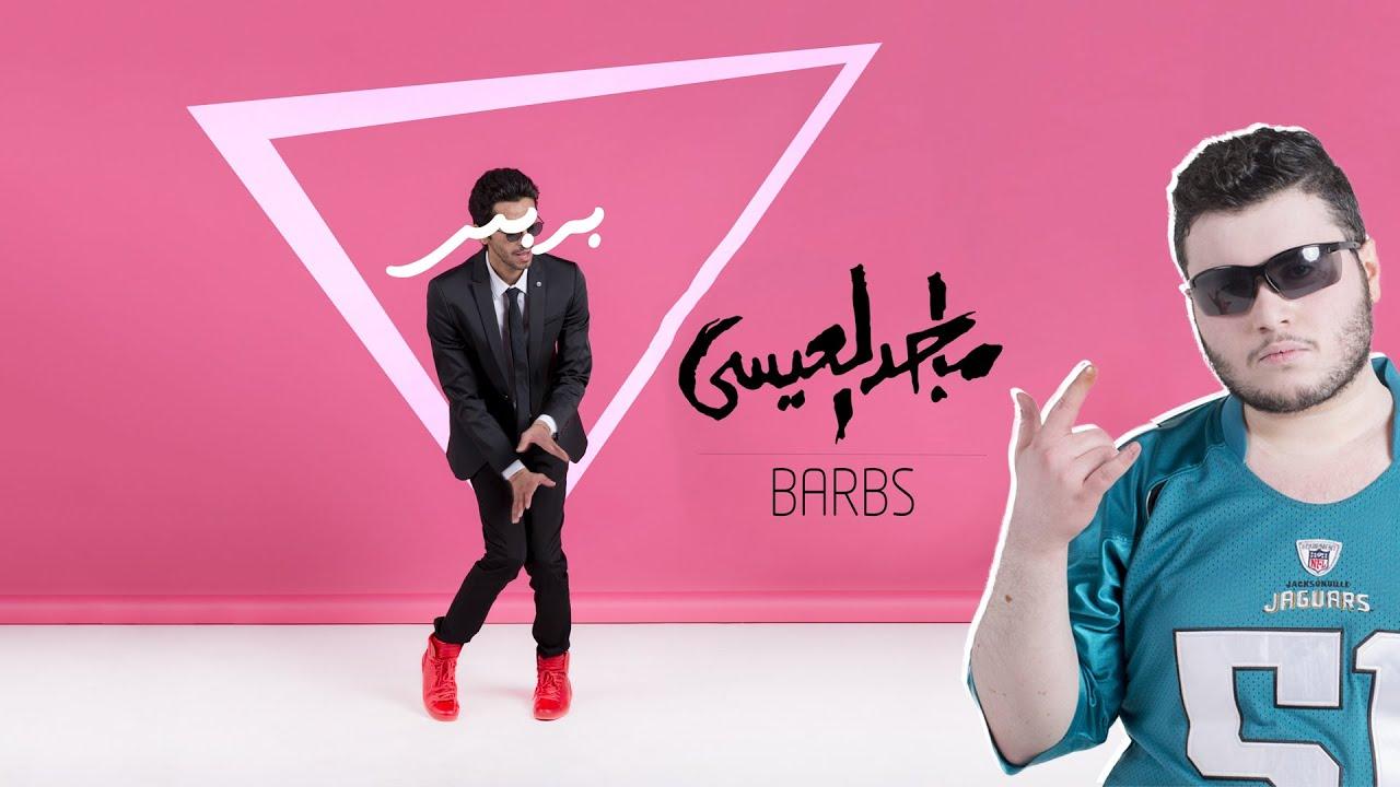 037da1add بربس | BARBS - YouTube