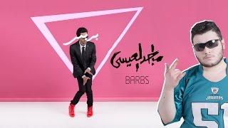 ماجد العيسى - بربس (فيديو كليب حصري) | (Majedalesa - BARBS (Exclusive Music Video