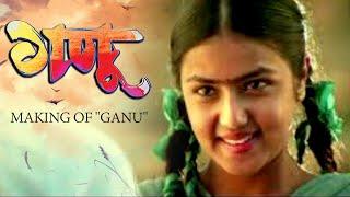 "Making of ""GANU"" | Monalisa Bagal | Padmanabh Gaikwad | Tejaswi Patil | New Marathi Movie 2019 |गणू"