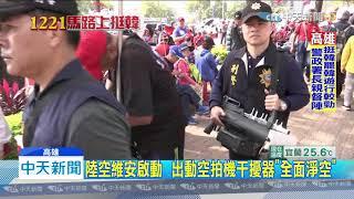 20191221中天新聞 防遊行衝突 韓陣營曝五字口訣「沖脫泡蓋送」