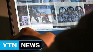 드루킹, 대선 前부터 '댓글 여론' 적극 대응 / YTN