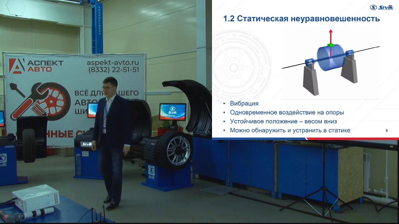 Семинар Sivik. Лекция 1 - Технология Балансировки колёс