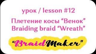 Плетение кос - 12 урок. Плетение  косы Венок