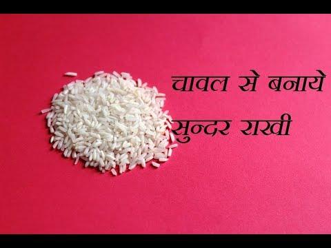 DIY - चावल से बनाये सुन्दर राखी |  Eco Friendly Rakhi | Rakhi Making With Rice | Handmade Rakhi