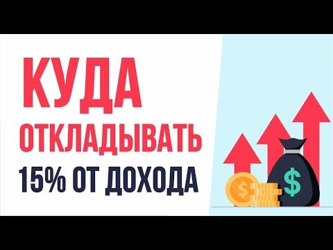 15% от дохода надо откладывать, а куда откладывать? | Евгений Гришечкин