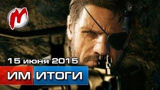 Игромания! Игровые новости, 15 июня (Е3 2015, реальные Mirror's Edge и GTA 5)