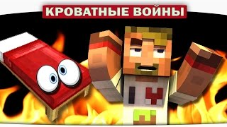 ч.23 Bed Wars Minecraft - Кровать без Охраны!!! (карта Caravan)