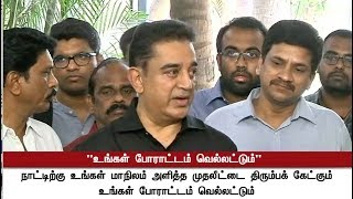 Let your protest win, Kamal greets Chandrababu Naidu | #Kamal #AndhraPradesh