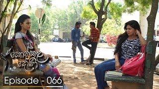 Konkala Dhoni | Episode 66 - (2018-01-23) | ITN Thumbnail