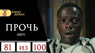 Прочь (2017) / Кино Диван - отзыв /