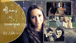 Вяжу и смотрю/Какие фильмы люблю/Что смотрела в декабре 2017