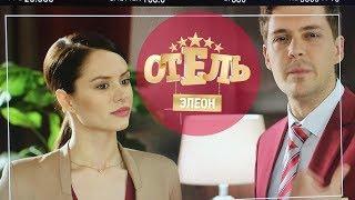 СМЕШНЫЕ МОМЕНТЫ ИЗ ОТЕЛЯ ЭЛЕОНА 3 сезон)))