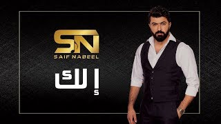 Saif Nabeel - Elak (Lyric Video) | سيف نبيل - إلك