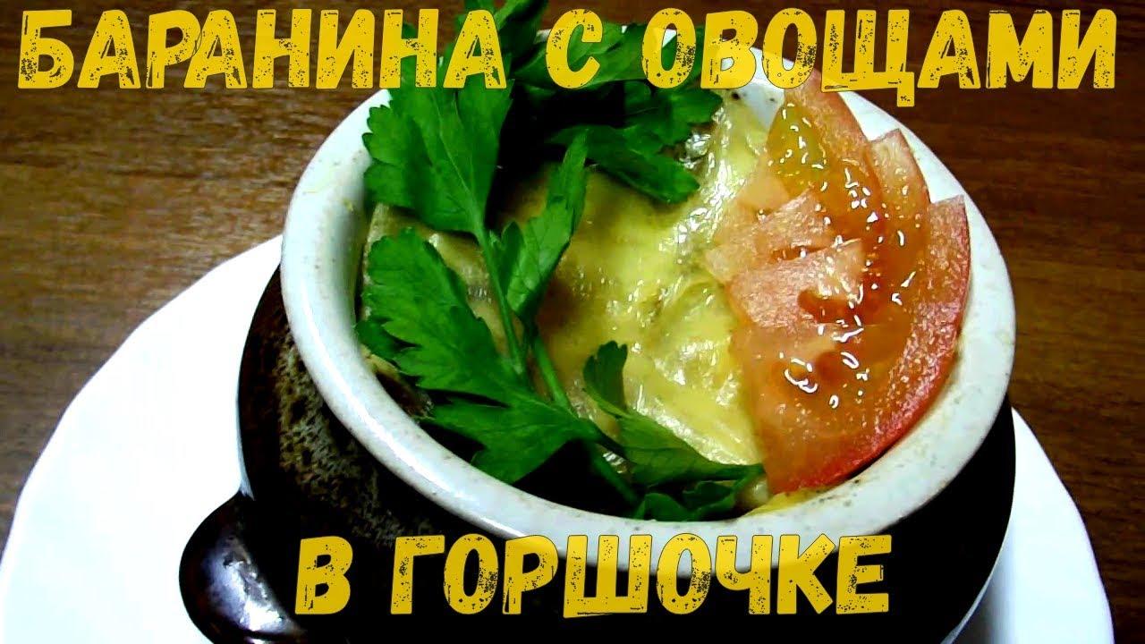 Мясо с овощами в горшочке.Готовим в духовке!Простой рецепт..
