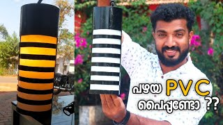 പഴയ pvc പൈപ്പ് കളയല്ലെ !! wall Lamp Making video |pvc wall Lamp Malayalam | Masterpiece