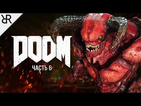 Прохождение Doom (2016) | Часть 6: Горнило | Моды