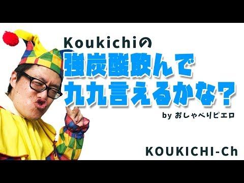 吃音系Youtuber koukichiの強炭酸飲んで九九言えるかなbyおしゃべりピエロ