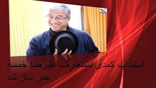استندآپ کمدی نامتعارف علیرضا خمسه در کانادا خبر ساز شد