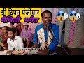 इस बार श्री दिपेन पंजियार का मैथिली भगैत |Rudal Panjiyar|