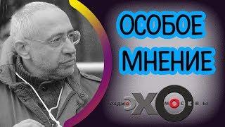 💼 Николай Сванидзе   Особое мнение   радиостанция Эхо Москвы   29 декабря 2017