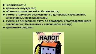 видео Налогообложение сделок с коммерческой недвижимостью