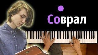 Егор Натс - Соврал ● караоке | PIANO_KARAOKE ● + НОТЫ & MIDI
