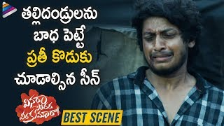 Srinivas Sai Meets Suriand#39;s Parents | Priyanka Jain | Vinara Sodara Veera Kumara 2019 Movie Scenes
