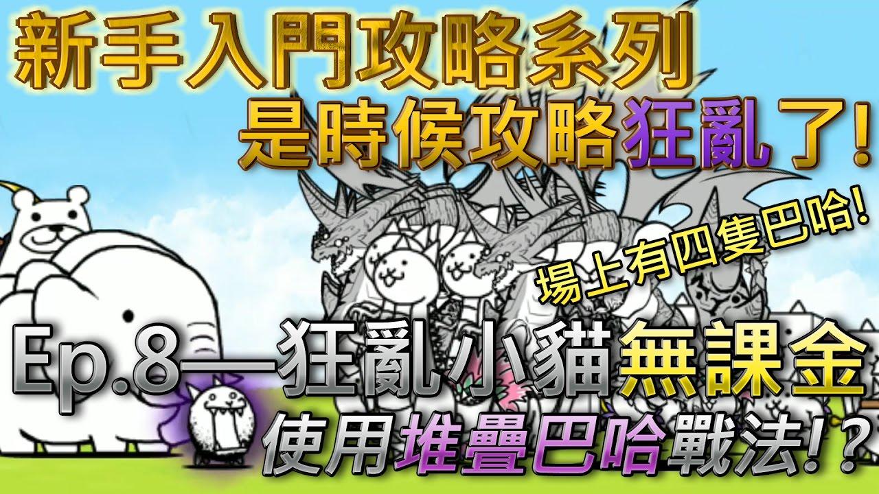 貓咪大戰爭 新手向攻略Ep.8—狂亂小貓—★☆無課金攻略☆★ - YouTube