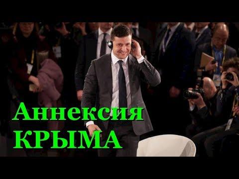 Зеленский поднял вопрос аннексии Крыма