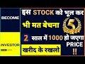 इस Stock को भूल कर भी मात बेचना 02 साल में 1000 हो जेएगा Price | MULTIBAGGER STOCK 🔥🔥🔥