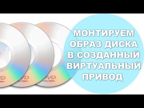 Монтируем образ диска в виртуальный привод. UltraIso