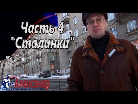 Сталинки Санкт-Петербурга | Купить квартиру в Сталинском доме | Обзор типов квартир.