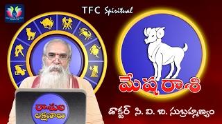 Mesha Rasi || Aries || Rasi Lakshanalu || Rashi Characteristics || by Dr. C.V.B. Subrahmanyam