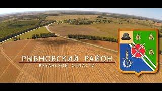 Рыбновский район. Презентация.