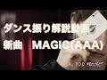 AAA 新曲「MAGIC」振付 解説 MステとCDTVから振りを分析♪ D.D.D. Project