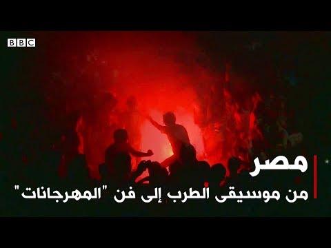 مصر من موسيقى الطرب إلى فن -المهرجانات- | بي بي سي إكسترا  - 19:59-2019 / 11 / 30
