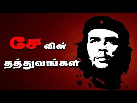 சே குவேரா தத்துவங்கள் | Che Guevara philosophies - IBC Tamil