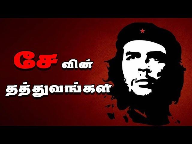?? ?????? ??????????? | Che Guevara philosophies - IBC Tamil