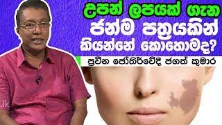 උපන් ලපයක් ගැන ජන්ම පත්රයකින් කියන්නේ කොහොමද? | Piyum Vila | 30 -07-2019 | Siyatha TV Thumbnail