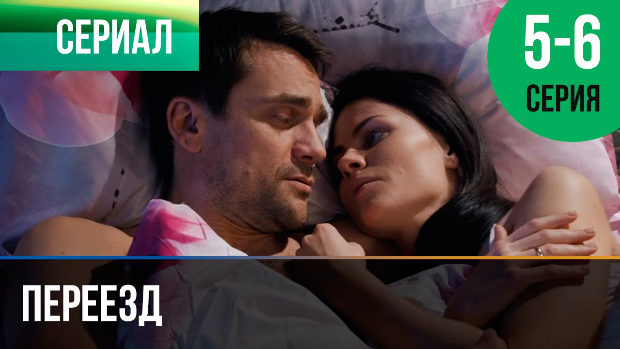 Скачать сериал переезд все серии (2015) web-dlrip-avc торрент.